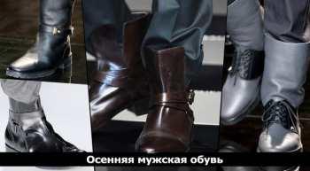 Мужские сапоги: руководство по стилю для осенне-зимнего сезона 2012-2013