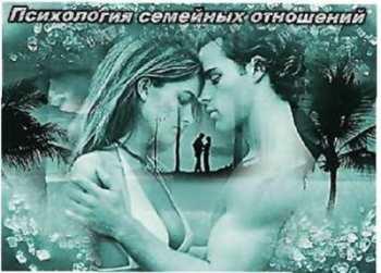 Мужчина и Женщина психология отношений