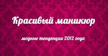 Модный маникюр, 11 фото