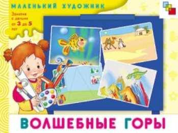 """Серия книг """"Маленький художник"""""""